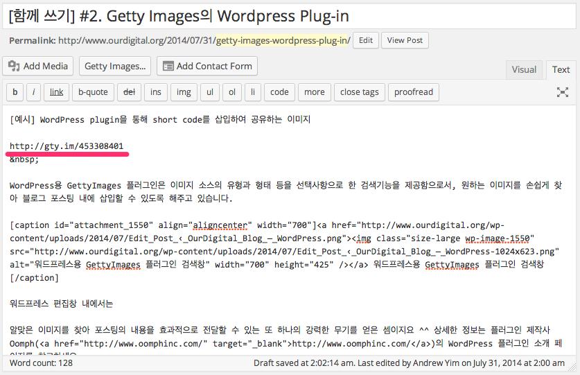 GeetyImages Plugin for WordPress 편집창
